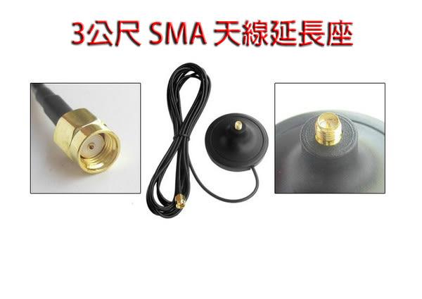 工廠直銷 3公尺 RG174 環保線材 SMA接口單/雙頻 天線延長座(換裝強力磁鐵)