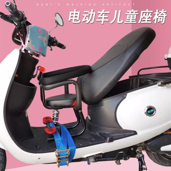 電動車兒童座椅前置小型通用摩托車小孩電瓶車寶寶座椅小空間 初色家居馆