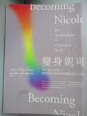 【書寶二手書T1/一般小說_NRF】變身妮可:不一樣又如何?跨性別女孩與她家庭的成長之路
