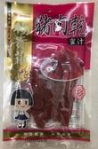 德昌蜜汁豬肉乾80g*2包
