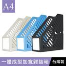 珠友 MB-69006 A4/13K一體成型加寬雜誌箱/雜誌架/24入