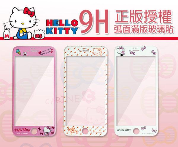 【Hello kitty】正版授權 9H滿版 弧面玻璃螢幕貼 iPhone 6 Plus /6s Plus