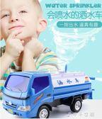 兒童大號灑水車模型可灑水會噴水清潔工程車男孩寶寶慣性玩具汽車 千千女鞋igo