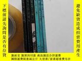 二手書博民逛書店龍門陣1995年全年1-6期罕見合售 雙月刊Y10769