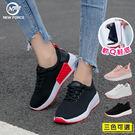 高挑顯瘦透氣厚底運動休閒鞋-3色可選...