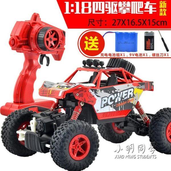 遙控汽車玩具車四驅充電越野車高速合金攀爬成人防撞賽  igo 全館免運