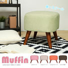 沙發 布沙發腳凳/Muffin 濃情馬芬優質腳凳【H&D DESIGN】