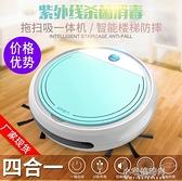 掃地機器人充電款 家用自動清潔機 懶人智慧吸塵器  【全館免運】