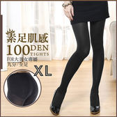 VOLA 維菈襪品‧XL 加大版100 丹輕薄貼身 細緻超彈張力防靜電透氣褲岔S7222 S7224