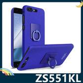 ASUS ZenFone 4 Pro 牛仔磨砂保護殼 PC硬殼 360度支架指環扣 霧面防滑 保護套 手機套 手機殼