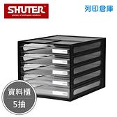 SHUTER 樹德 DD-1205 A4資料櫃 黑色 5抽 (個)