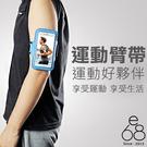 運動 臂帶 手機臂套 手臂帶 慢跑 運動 臂帶 健身臂袋 跑步 皮套 保護套 S7 zenfone 3 iPhone 6s Note 5