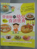 【書寶二手書T1/保健_WFW】營養師的幼兒魔法食譜寶典:針對1~5歲幼兒設計,327道料理…