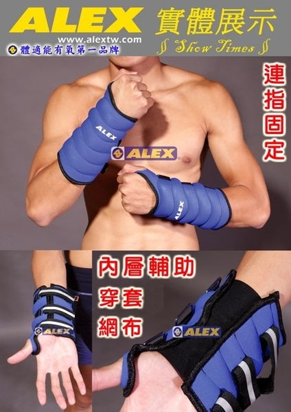 【ALEX】連指型加重器(2KG藍)C-4602