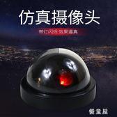 店鋪仿真攝像頭假監控器半球仿真攝像機監控器 家用模型監控 QG7158『優童屋』