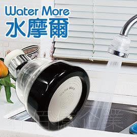 水摩爾浴室廚房三段增壓94不亂濺噴灑頭 /360度水龍頭水花轉換器 (2入) WATER MORE高射砲水槍式花灑頭