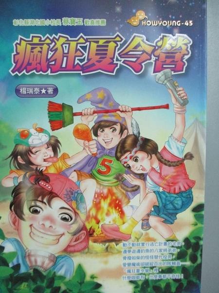 【書寶二手書T7/兒童文學_GRZ】瘋狂夏令營_楊瑞泰