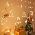 聖誕節裝飾 網紅星星燈彩燈串燈窗簾燈圣誕節日裝飾品店鋪櫥窗布置圣誕樹掛件 雙十一狂歡