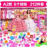 依甜芭比娃娃套裝大禮盒女孩公主婚紗兒童玩具換裝洋娃娃別墅城堡(滿1000元折150元)