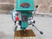 台式鉆銑床小型銑床台鉆攻絲機鉆攻兩用機配鉆銑十字工作台 MKS卡洛琳