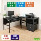 《DFhouse》頂楓150+90公分大L型工作桌+1抽屜+活動櫃  工作桌 電腦桌 辦公桌 書桌 臥室 書房