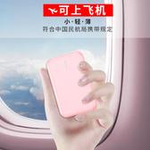 迷妳行動電源超薄小巧適用女生便攜可以帶上飛機的i毫安培可愛創意 免運快出