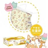 摩戴舒 柴語錄 醫療口罩 兒童款 黃 30入/盒【躍獅】
