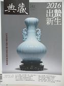【書寶二手書T3/雜誌期刊_DX1】典藏古美術_282期_2016出蟄新生