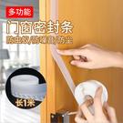 【GJ25】自黏型門窗密封條 密封貼 隔音 防風 (3色可選/100*45mm)