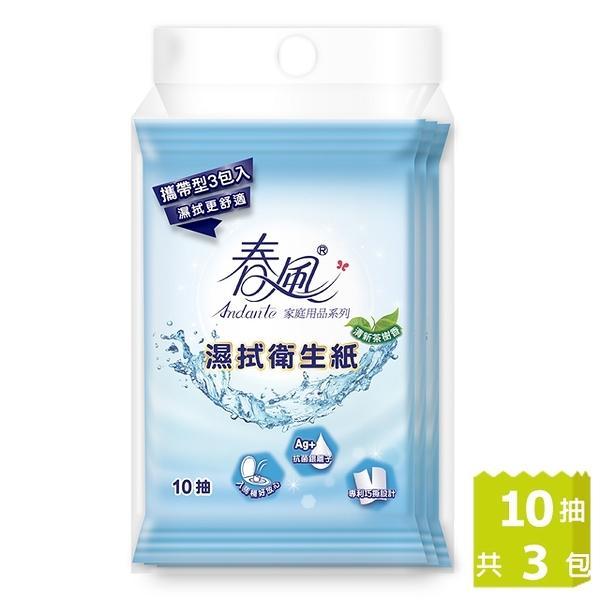 衛生紙  春風 濕式衛生紙 抽取式 攜帶型 方便 外出 10抽共三包 舒爽