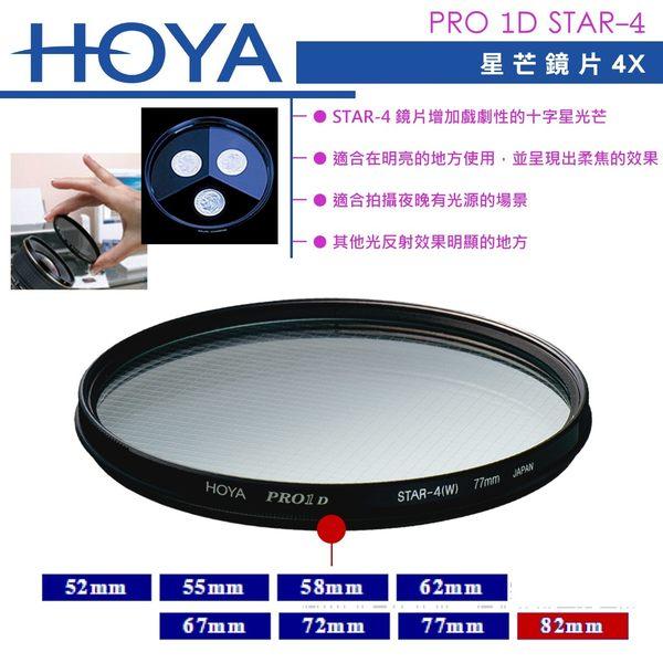 《飛翔無線3C》HOYA PRO 1D STAR-4 星芒鏡片 4X 82mm〔原廠公司貨〕十字鏡片 廣角薄框 多層鍍膜