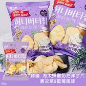 (即期商品) 韓國海太蜂蜜奶油洋芋片-薰衣草&藍莓風味 60g