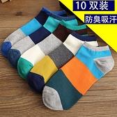 男士短襪 襪子男短襪男士船襪男襪四季夏季薄款短筒低幫棉襪隱形襪防臭吸汗 小衣裡
