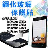 E68精品館 InFocus 富可視 M510 M210 M330 M350 M810 手機螢幕膜 鋼化玻璃 保護貼 玻璃保護貼 防刮 保貼