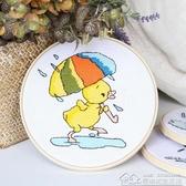 刺繡手工自繡卡通可愛動物初學者簡單繡小掛件打發時間材料包 【快速出貨】