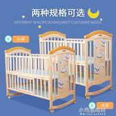 嬰兒床實木無漆兒童搖籃床白色多功能寶寶床新生兒bb床拼接大床YXS『小宅妮時尚』