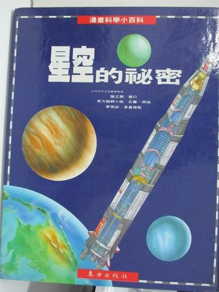 【書寶二手書T5/少年童書_KIF】星空的祕密