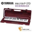 口風琴 ► YAMAHA P-37D口風...