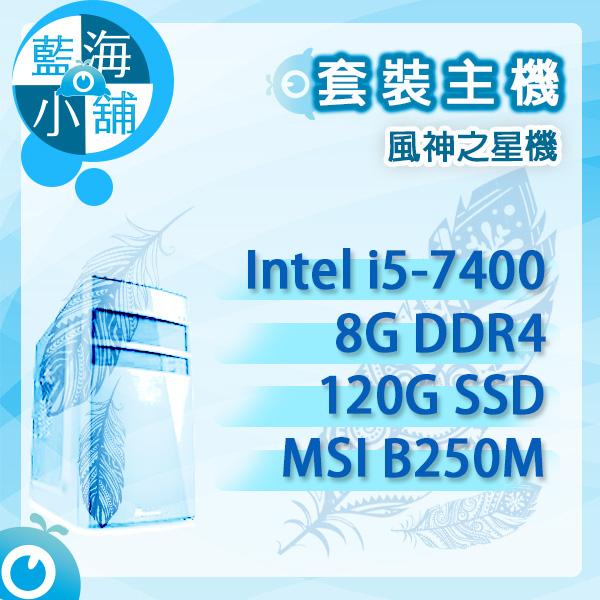 套裝電腦主機 風神之星機 桌上型電腦 (Intel i5-7400/8G/120G/B250M MORTAR)