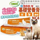 【培菓平價寵物網 】發育寶-S》NC4貓...