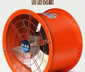 12寸圓筒管道風機工業排氣扇強力排風換氣扇廚房油煙牆壁式抽風機 生活故事