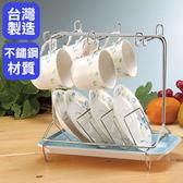 BO雜貨【SV6409】不鏽鋼 皇家咖啡杯架(附滴水盤) 杯架 盤架 台灣製造 ST3012