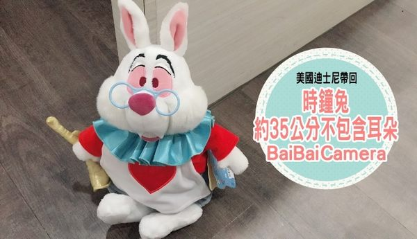 baibaicamera【美國帶回】Disney正版迪士尼愛麗絲時鐘兔 玩偶 愛麗絲夢遊仙境 White Rabbit