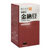 順天本草高單位金納豆膠囊(60顆/盒)x1