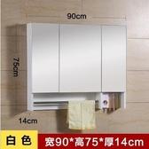 實木浴室鏡櫃壁掛牆式衛生間廁所洗手間鏡面櫃儲物箱白色90公分(帶毛巾桿 擠牙膏器)
