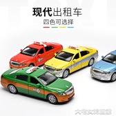 玩具車 1:32仿真男孩出租車玩具車合金汽車模型兒童小汽車玩具車的士 大宅女韓國館
