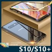 三星 Galaxy S10/S10+ S10e 萬磁王金屬邊框+鋼化雙面玻璃 刀鋒戰士 全包磁吸款 保護套 手機套 手機殼