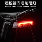 遙控 自行車燈 騎行激光尾燈轉向燈山地LED警示燈配件  快速出貨