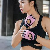 健身手套女防滑運動手套男動感單車半指護腕器械訓練空中瑜伽鍛煉  莉卡嚴選