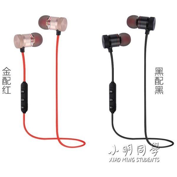 現貨清出運動藍芽耳機金屬磁吸4.1 無線掛耳式 頸掛式立體超長待機 小明同學3-23
